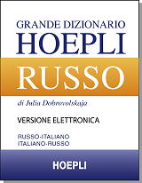 GRANDE DIZIONARIO HOEPLI RUSSO - downloadable + online versions