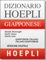 Dizionario Giapponese HOEPLI - downloadable version + online version