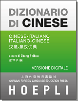 Dizionario di Cinese HOEPLI - downloadable version