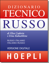 Dizionario Tecnico Russo Hoepli - downloadable version